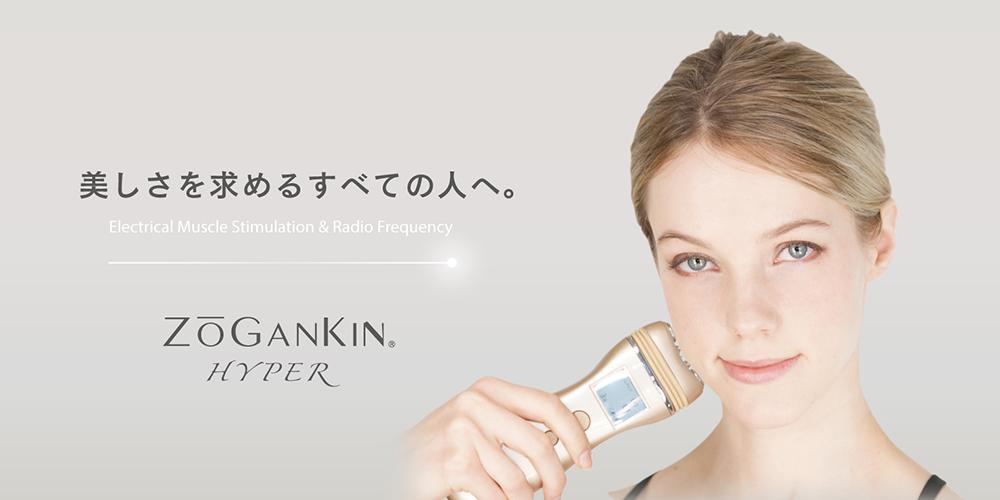"""New Releases """"ZOGANKIN HYPER"""" on September,2015"""